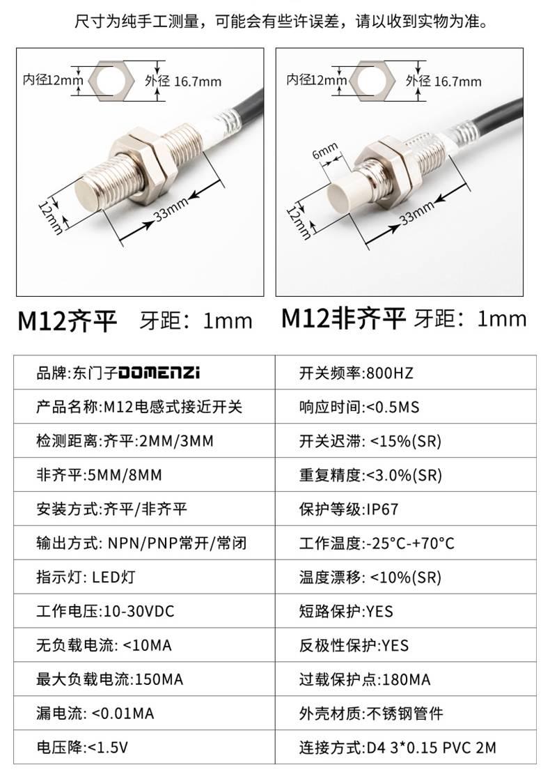 E2E-M12 系列 圆柱形电感式接近开关-尺寸图