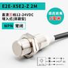 E2E-X5E2-Z 2M