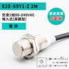 E2E-X5Y1-Z 2M