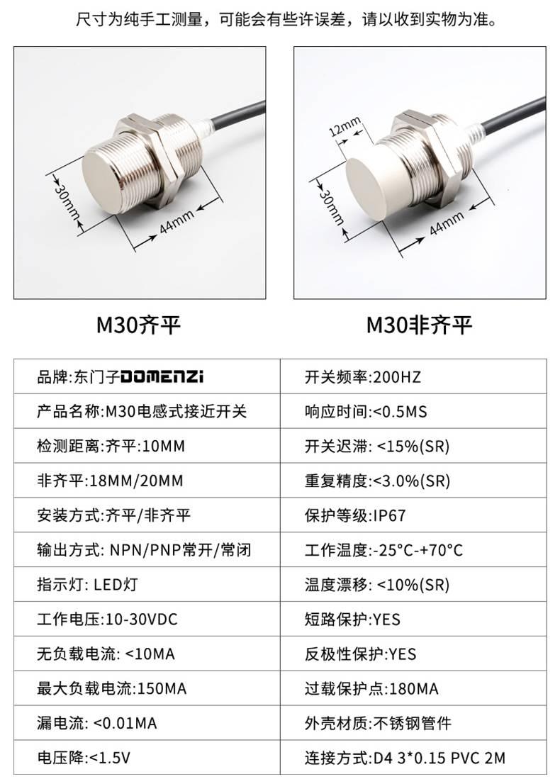 E2E-M30 系列 圆柱形电感式接近开关-尺寸图