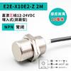 E2E-X10E2-Z 2M