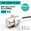 E2E-X10F2-Z 2M
