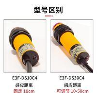 E3F 系列 - M18圆柱形光电开关-5