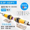 E3F-5DP1