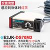 E3JK-DS70M2