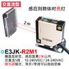E3JK-R2M1