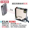 E3JK-R2M2