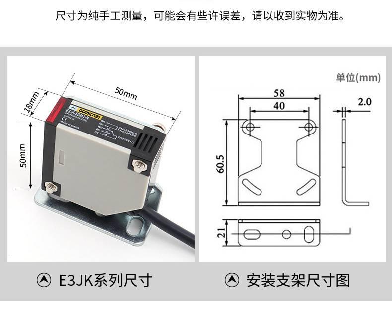 E3JK 系列 方形红外感应光电开关-尺寸图