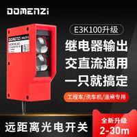 E3K100系列 超远距离 继电器输出 洗车感应光电开关-2