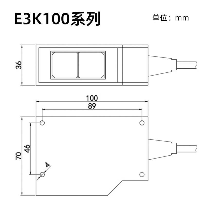 E3K100系列 超远距离 继电器输出 洗车感应光电开关-尺寸图