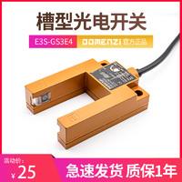 E3S-G 系列 槽形光电开关 电梯平层感应器-2