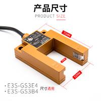 E3S-G 系列 槽形光电开关 电梯平层感应器-3
