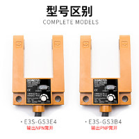 E3S-G 系列 槽形光电开关 电梯平层感应器-4