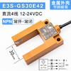E3S-GS30E42