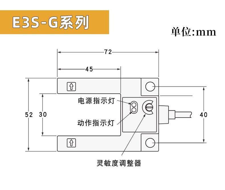 E3S-G 系列 槽形光电开关 电梯平层感应器-尺寸图