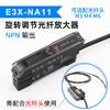 E3X-NA11 放大器