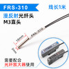 FRS-310 光纤头M3漫反射