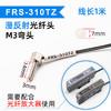 FRS-310TZ 光纤头M3漫反射