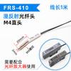 FRS-410 光纤头M4漫反射