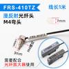 FRS-410TZ 光纤头M4漫反射