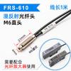 FRS-610 光纤头M6漫反射