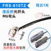 FRS-610TZ 光纤头M6漫反射