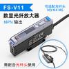 FS-V11 放大器