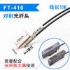 FT-410 光纤头M4对射