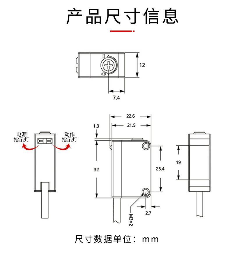 E3Z-HD30系列 红色激光 检测小物体 漫反射光电开关-尺寸图