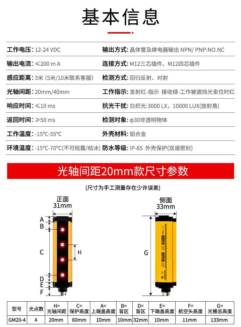 GM系列 安全光幕安全光栅冲床保护器红外探测器-尺寸图