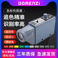 KS-C22 色标传感器,常开常闭互补型输出-2