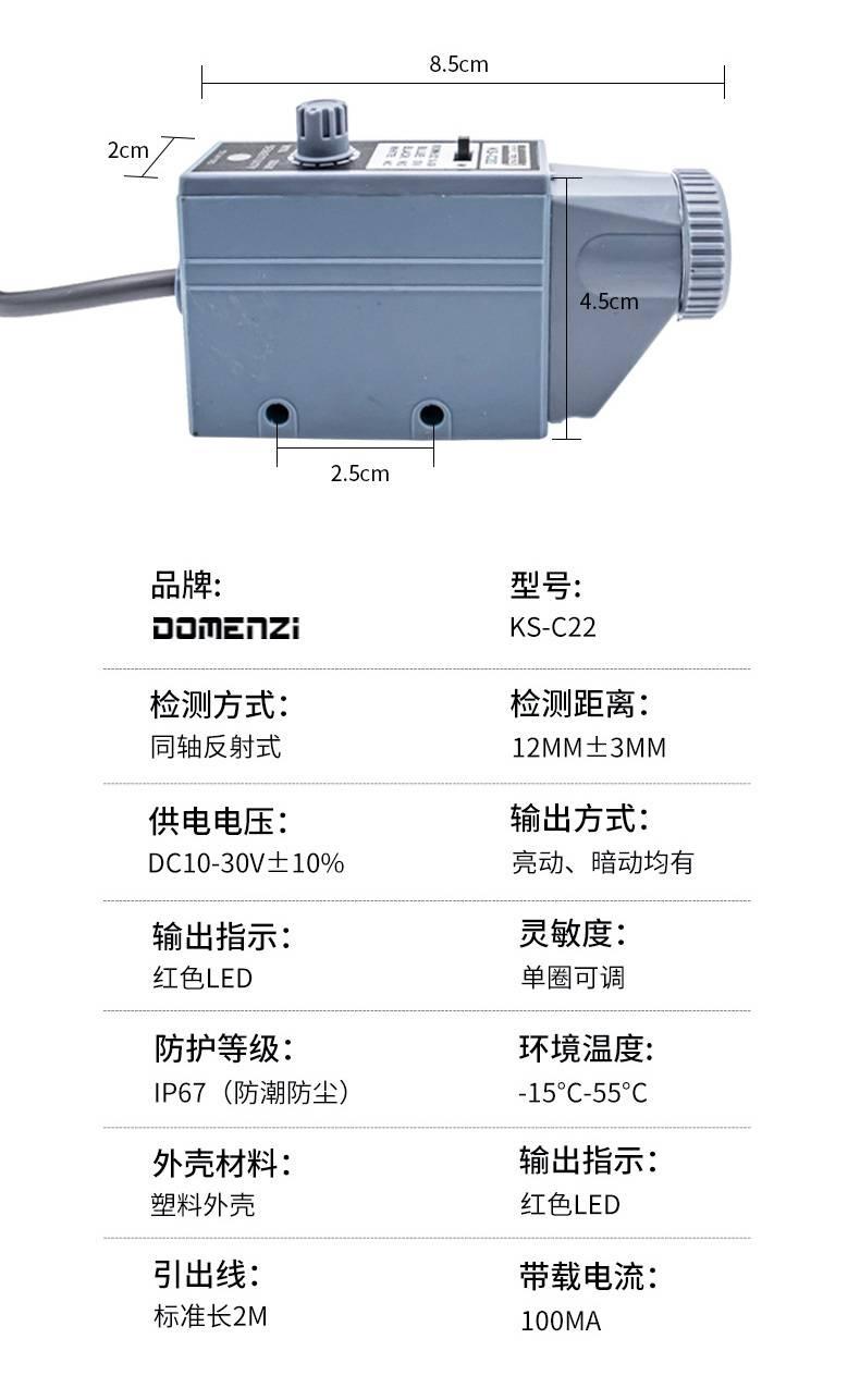 KS-C22 色标传感器,常开常闭互补型输出-尺寸图