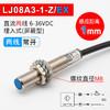 LJ08A3-1-Z/EX