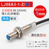 LJ08A3-1-Z/EZ
