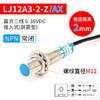 LJ12A3-2-Z/AX