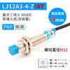 LJ12A3-4-Z/AY