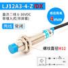LJ12A3-4-Z/DX