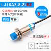 LJ18A3-8-Z/EZ