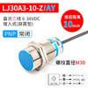 LJ30A3-10-Z/AY