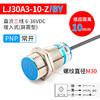 LJ30A3-10-Z/BY