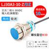 LJ30A3-10-Z/DZ