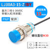 LJ30A3-15-Z/BY