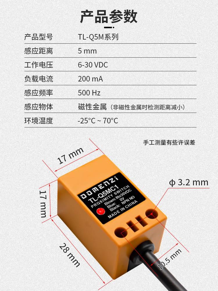 TL-Q5 系列 方形电感式接近开关-尺寸图
