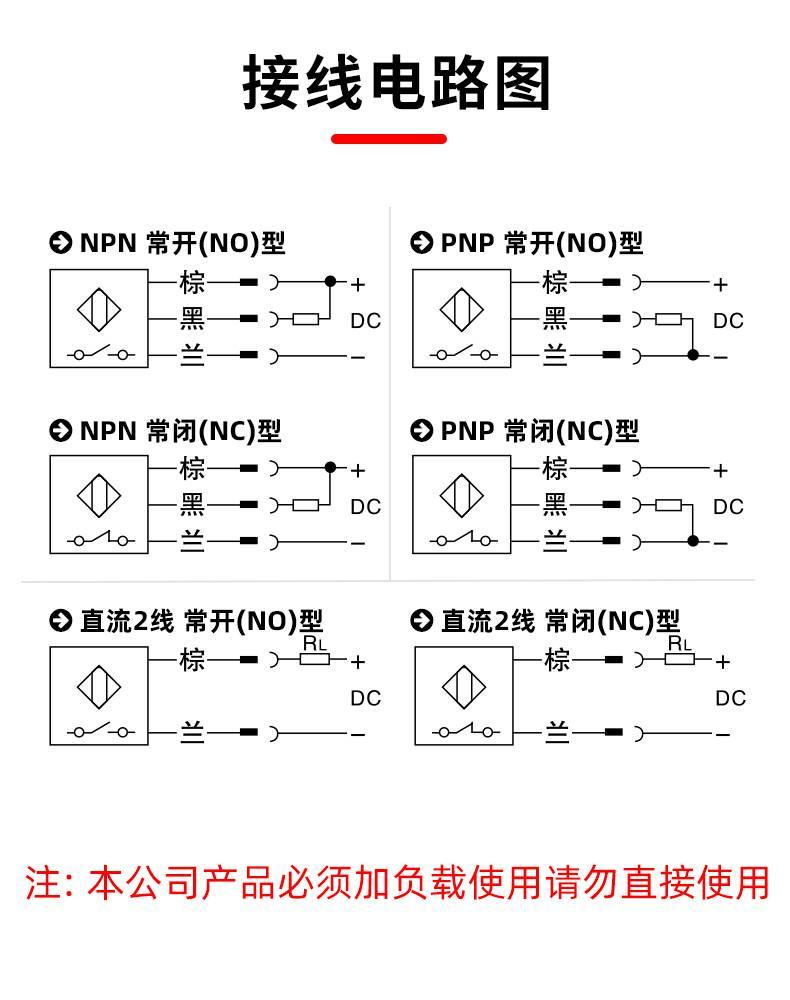 LJ30A3 系列 经济款 圆柱形电感式接近开关-接线图