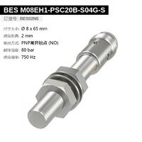 BES M08EH1-PSC20B-S04G-S (BES02N5) 耐高压接近开关-2