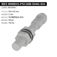 BES M08EH1-PSC20B-S04G-S01 (BES02N6) 耐高压接近开关-2