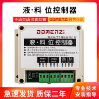 液位·料位控制器 上限位下限位 自动上料控制器-2