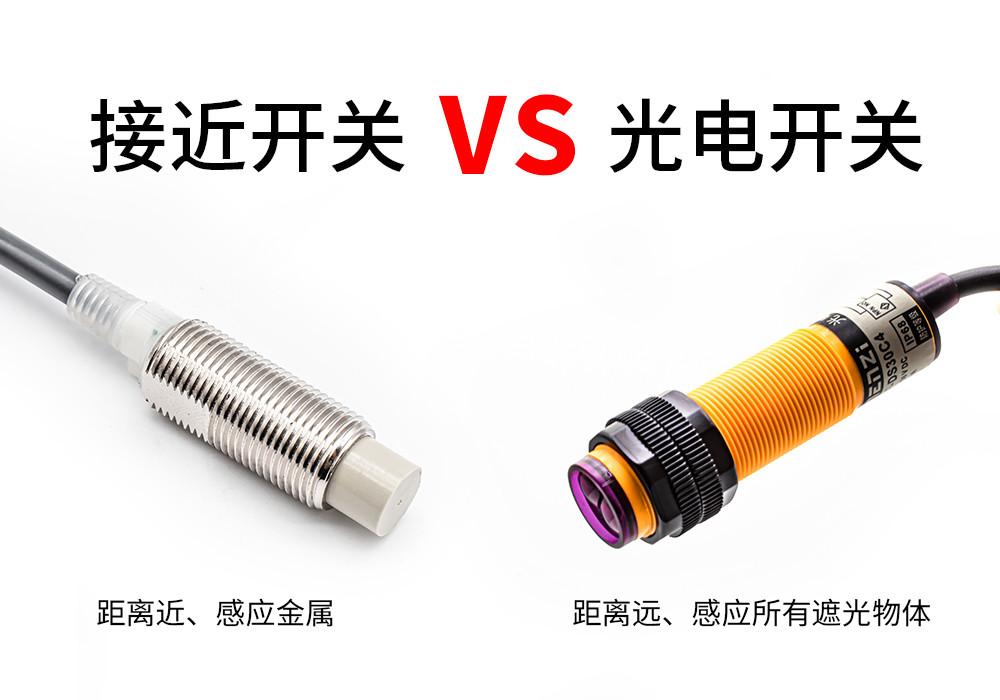 接近开关与光电开关它俩的区别是什么?